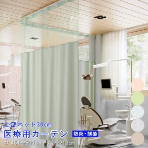 医療用 ベッド周りカーテン 上部30cmネット ジョイント型カーテン 幅451〜500cm-丈〜213cmまで uedakaya