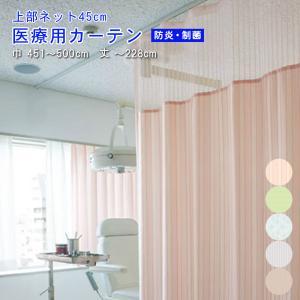 医療用 ベッド周りカーテン 上部45cmネット ジョイント型カーテン 幅451〜500cm-丈〜228cmまで uedakaya