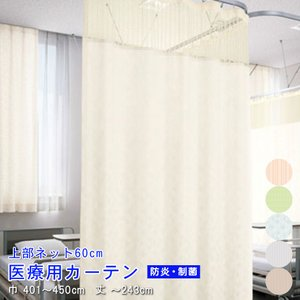 医療用 ベッド周りカーテン 上部60cmネット ジョイント型カーテン 幅401〜450cm-丈〜243cmまで uedakaya