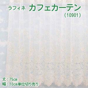 カフェカーテン おしゃれ レース 切り売り ラフィネ 10901 丈75cm 10cm単位 uedakaya