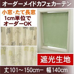 オーダーメイド カフェカーテン コルティ 遮光 2級 丈101〜150cm 幅140cmまで 1枚|uedakaya