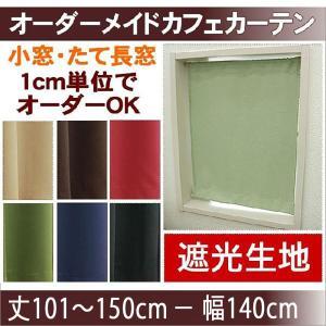 オーダーメイド カフェカーテン クイール 遮光 1級 レザー調 丈101〜150cm 幅140cmまで 1枚|uedakaya