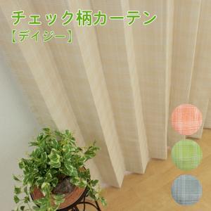 チェック柄カーテン デイジー 巾100cm×丈200cm 2枚組|uedakaya