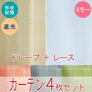 チェック柄カーテンセット 4枚組 デイジーセット 巾100cm×丈135・178・200cm|uedakaya