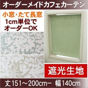 オーダーメイド カフェカーテン ドレア 遮光 2級 丈151〜200cm 幅140cmまで 1枚|uedakaya