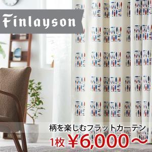 フィンレイソン 2級遮光フラットカーテン(パルヴィ) 幅50〜136cm−丈50〜125cm 1枚|uedakaya