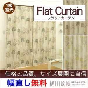 (コルティ) フラットカーテン 1級遮光  幅200cm−丈90〜135cm 1枚|uedakaya