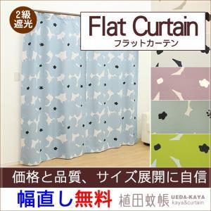 (ミーナ) フラットカーテン 2級遮光  幅100cm−丈235〜260cm 2枚組|uedakaya