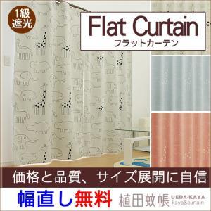 (ズー) フラットカーテン 1級遮光  幅100cm−丈90〜135cm 2枚組|uedakaya