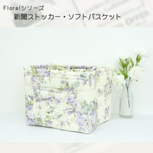 Floral 花柄 キルト 新聞ストッカー