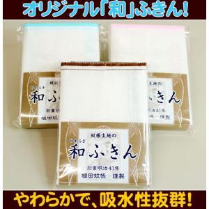 4枚まで メール便 対応可 蚊帳生地の和(やわらぎ)ふきん 布巾 1枚 台ふき かやきじ|uedakaya