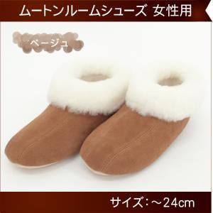 ムートンルームシューズ 女性用〜24cm (ベージュ)|uedakaya