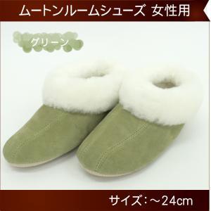 ムートンルームシューズ 女性用〜24cm (グリーン)|uedakaya