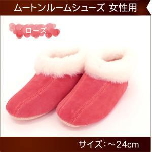 ムートンルームシューズ 女性用〜24cm (ローズ)|uedakaya