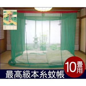 ☆最高級品 蚊帳本糸 10畳用 緑色(もよぎ)|uedakaya