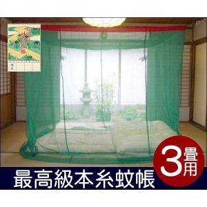 ☆最高級品 蚊帳本糸 3畳用 緑色(もよぎ)|uedakaya