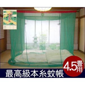 ☆最高級品 蚊帳本糸 4.5畳用 緑色(もよぎ)|uedakaya