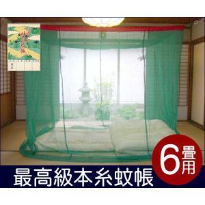 ☆最高級品 蚊帳本糸 6畳用 緑色(もよぎ)|uedakaya