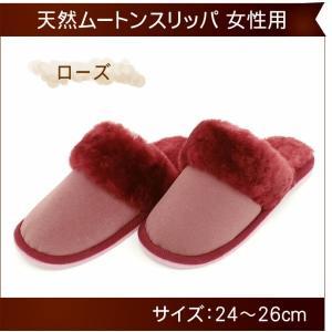 天然ムートンスリッパ 女性用24〜26cm(JJ766713・ローズ)|uedakaya