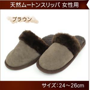 天然ムートンスリッパ 女性用24〜26cm (JJ766785・ブラウン)|uedakaya