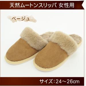 天然ムートンスリッパ 女性用24〜26cm(JJ770365・ベージュ)|uedakaya