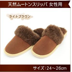 天然ムートンスリッパ 女性用24〜26cm(JJ770385・ライトブラウン)|uedakaya