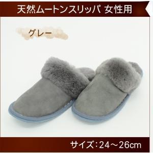 天然ムートンスリッパ 女性用24〜26cm(JJ770391・グレー)|uedakaya