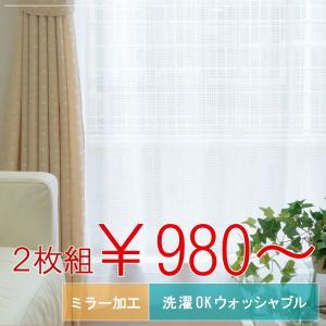軽くてやわらか かろやかミラー レースカーテン 巾100cm×丈133cm 2枚組|uedakaya