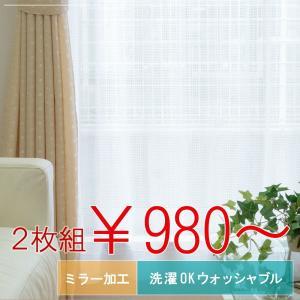 軽くてやわらか かろやかミラー レースカーテン 巾100cm×丈176cm 2枚組|uedakaya