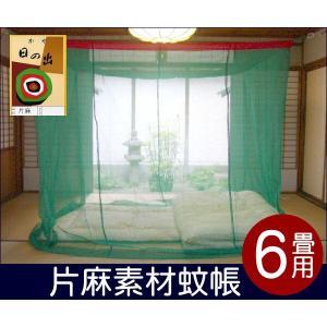 国産 蚊帳 片麻 天然麻15% 6畳用 緑色(もよぎ)|uedakaya