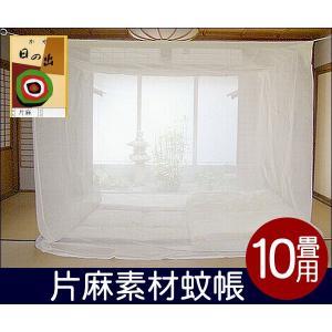 国産 蚊帳 片麻 天然麻15% 10畳用 生成|uedakaya