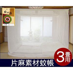国産 蚊帳 片麻 天然麻15% 3畳用 生成|uedakaya