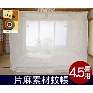国産 蚊帳 片麻 天然麻15% 4.5畳用 生成|uedakaya