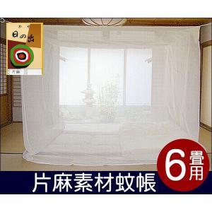 国産 蚊帳 片麻 天然麻15% 6畳用 生成|uedakaya