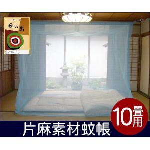 国産 蚊帳 片麻 天然麻15% 10畳用 水色(浅黄)|uedakaya