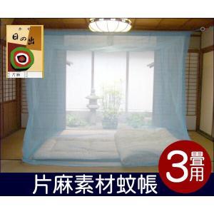 国産 蚊帳 片麻 天然麻15% 3畳用 水色(浅黄)|uedakaya