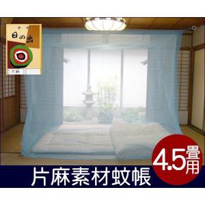 国産 蚊帳 片麻 天然麻15% 4.5畳用 水色(浅黄)|uedakaya