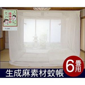 ☆最高級品  蚊帳 本糸 生成麻100%  6畳用|uedakaya