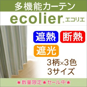 遮熱 断熱 2級 遮光 カーテン エコリエ  巾100cm 丈3サイズ 2枚組 帝人エコリエ使用|uedakaya