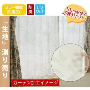 カーテン生地 レース生地 防炎 ミラー UVカット タイム|uedakaya