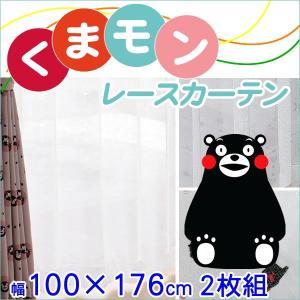 くまモン ジャカードレース 幅100×高さ176cm 2枚組 |uedakaya