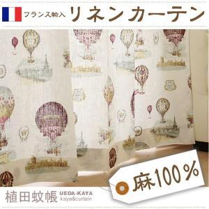 リネンカーテン 麻100% バルーン柄 気球 幅50〜90cm−丈231〜270cm 1枚 uedakaya