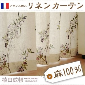 リネンカーテン 麻100% 可憐 花柄 幅50〜90cm−丈181〜230cm 1枚 uedakaya