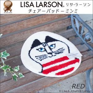リサラーソン Lisa Larson チェアーパッド ミンミ 直径35cm 1枚 2色展開 uedakaya