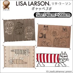リサラーソン Lisa Larson ギャベマット38 140cm×200cm 1枚 3柄展開 マイキー・ライオン・スケッチ uedakaya