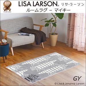 リサラーソン Lisa Larson ルームラグ 90cm×140cm 1枚 4色展開 マイキー・ライオン・ハリネズミ・ミンミ uedakaya