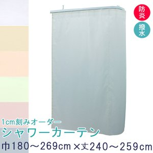 1cm刻み オーダー 防炎 水をはじく シャワーカーテン 巾〜269cm-丈〜259cmまで 帝人 可動式フック付き|uedakaya