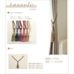 タッセル 1本 【ライラ】 カーテン カーテン留めの写真