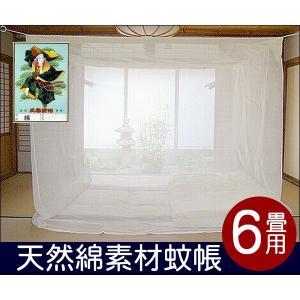 国産 蚊帳 綿 天然綿100%  6畳用 生成|uedakaya