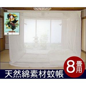 国産 蚊帳 綿 天然綿100%  8畳用 生成|uedakaya